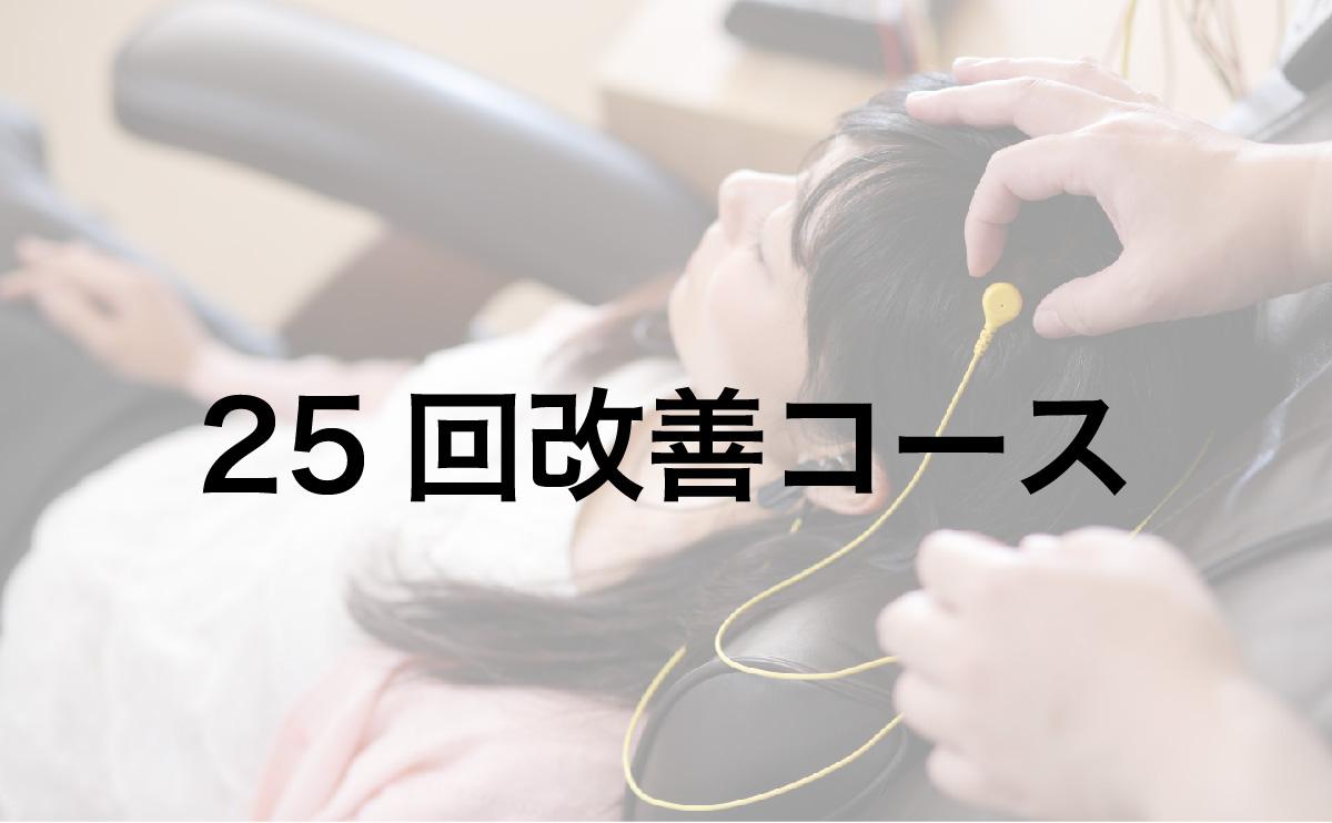 25回改善コース
