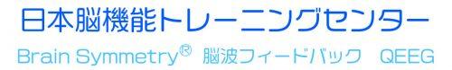 日本脳機能トレーニングセンター
