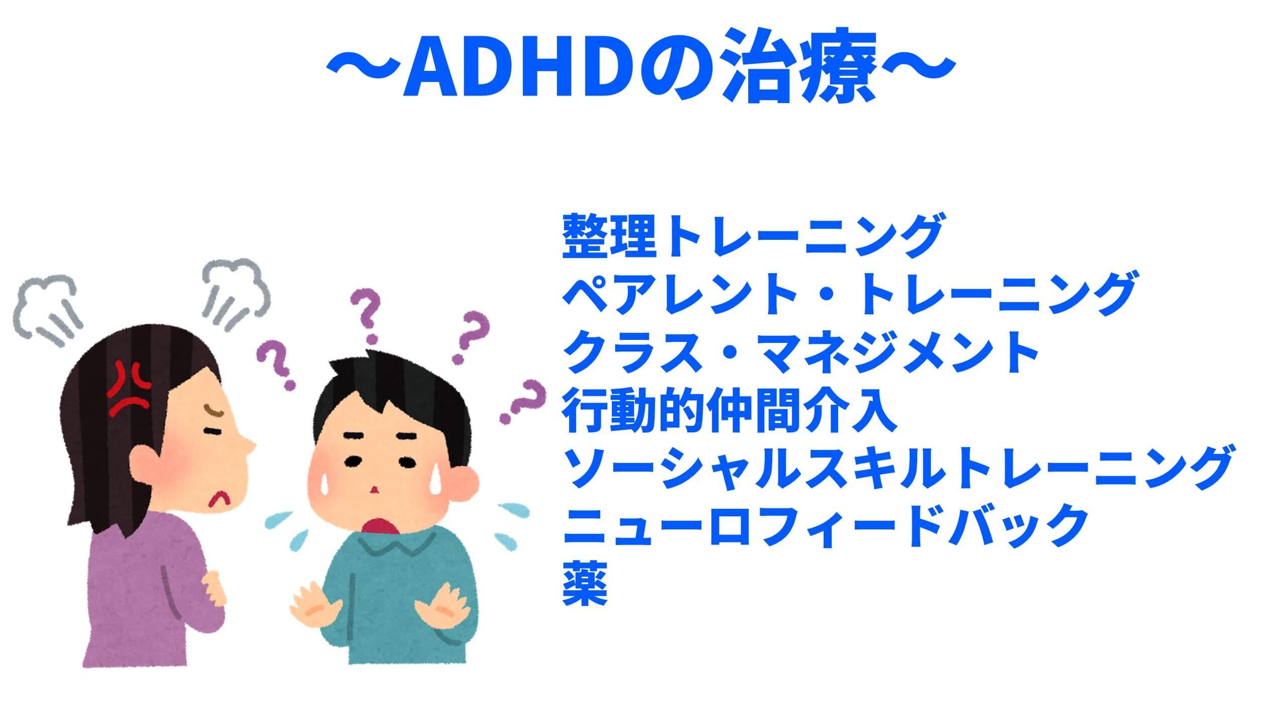 ADHDの治療法