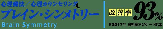 Brain Symmetry®️  公式サイト