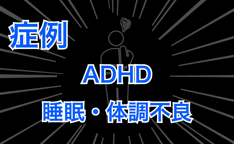 症例 ADHD 睡眠 体調不良