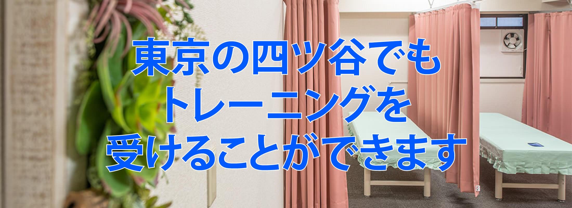 東京の四ツ谷でもトレーニングを受けることができます